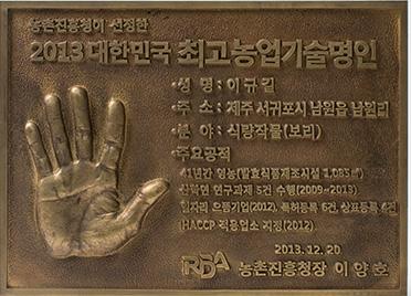 대한민국최고농업기술명인
