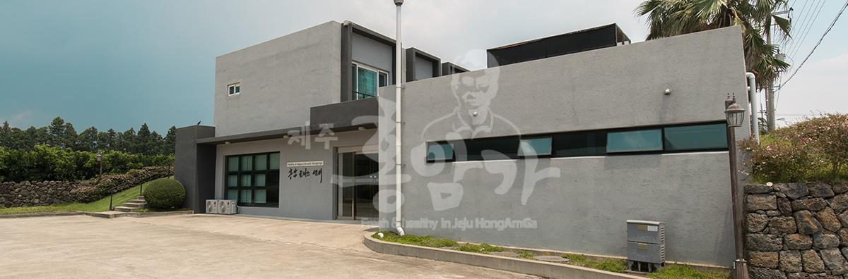 홍암가 기업부설 연구소